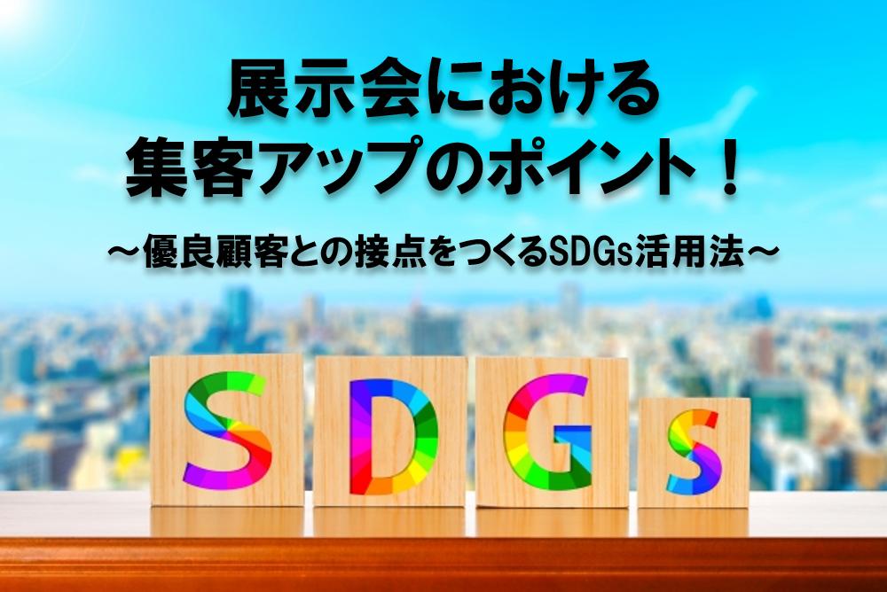 展示会における集客アップのポイント!~優良顧客との接点をつくるSDGs活用法~