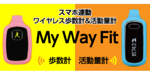 My Way Fitシリーズ外部リンク
