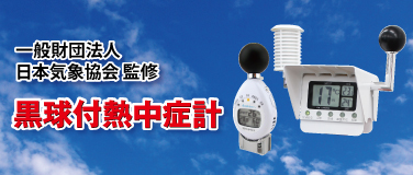 一般財団法人 日本気象協会 監修/黒球付熱中症計