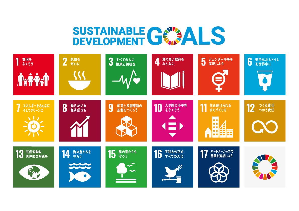 SDGsとは?企業の活動や活用のポイントを紹介